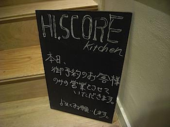 hiscore_20080527_035.JPG