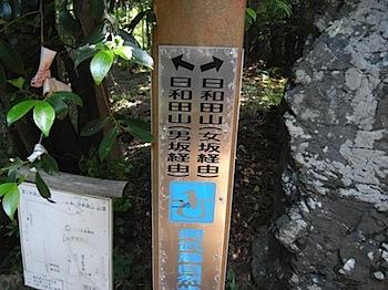 hiwada_20080619_438.JPG