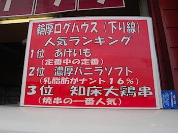 hokkaido_R0015549.JPG