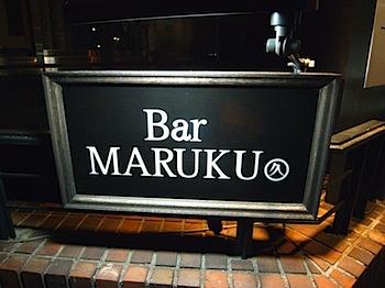 隠れ家的な「Bar MARUKU(バー マルク)」(札幌)