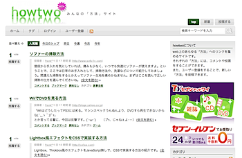 howtwo_0810081.png