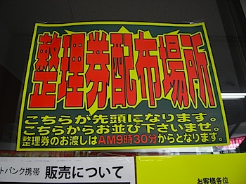 iphone_R0016039.JPG