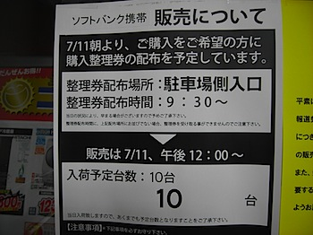 iphone_R0016040.JPG