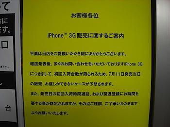 iphone_R0016041.JPG