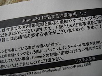 iphone_R0016042.JPG