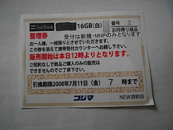 iphone_R0016044.JPG