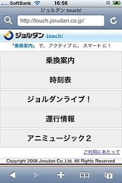 iPhoneで乗換検索「ジョルダン touch!」