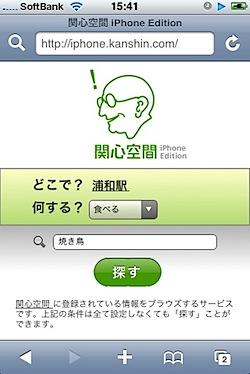 kanshin_20080715_-3.jpg