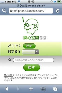 関心空間のクチコミ検索「関心空間 iPhone Edition」