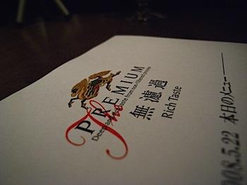 「ザ・プレミアム無濾過」ビール工場の本当の美味さを届ける