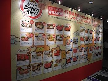 キリン「選ぼうニッポンのうまい!2008」試食会レポート(記者会見編)