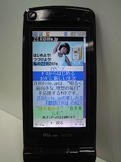 キリン「ZEROlife.jp」コラム連載開始