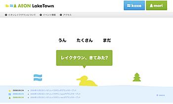 laketown_koshigaya_top.png