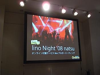 lino_20080801_297.JPG