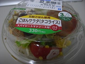 ローソン「ごはんサラダ(タコライス)」