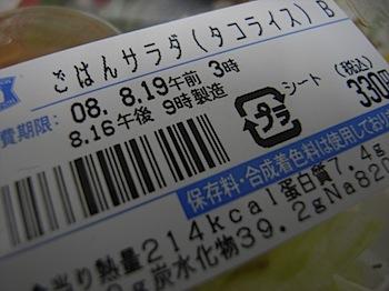 lunch_20080818_463.JPG