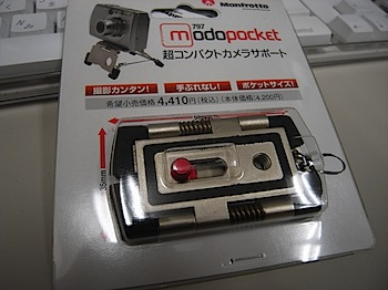 manfrotto_081105777.JPG