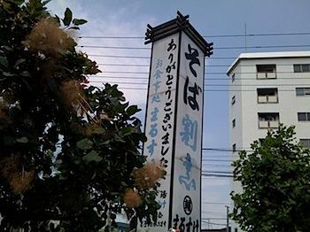 marusuke_photo-7.jpg
