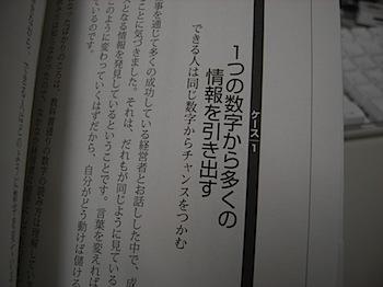 math_sense_20080801_295.JPG