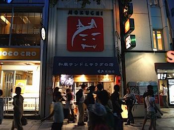 「もくち原宿店」原宿駅前で立ち飲みハイボール!