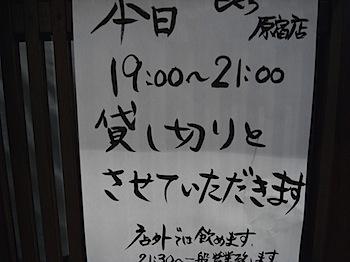 mokuchi_20080717_153.JPG