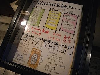 mokuchi_20080717_154.JPG