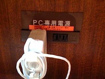 「モスバーガー」道玄坂店にPC用電源コンセント