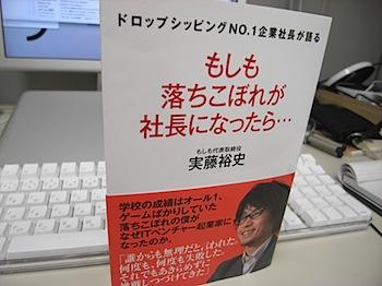 実藤裕史「もしも落ちこぼれが社長になったら…」