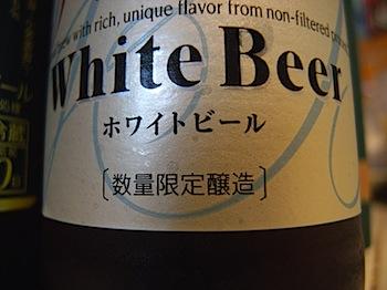 muroka_white_20080729_224.JPG