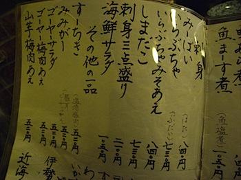 okinawa_03309252.JPG