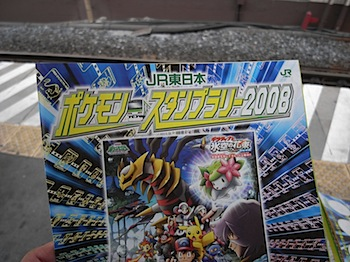 JR東日本「ポケモンスタンプラリー2008」に参加!