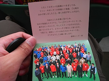 reds_saitama_20080609_368.JPG