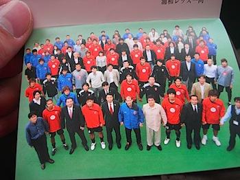 reds_saitama_20080609_369.JPG