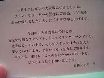 reds_saitama_20080609_370.JPG