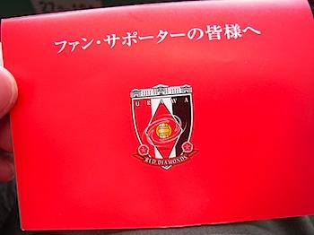 埼玉スタジアム暴動問題でクラブからサポーターにメッセージ