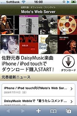佐野元春公式サイト「iPhone」対応ページをリリース