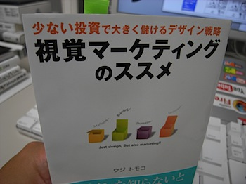 shikaku_marketing_20080820_478.JPG