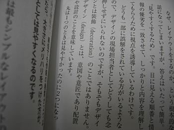 shikaku_marketing_20080820_480.JPG