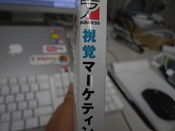 shikaku_marketing_20080820_481.JPG