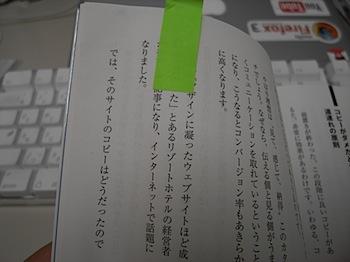 shikaku_marketing_20080820_482.JPG