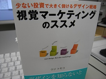 shikaku_marketing_R0015479.JPG