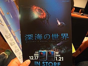 ブルーレイディスク「深海の世界」試写会に参加