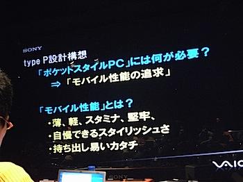 sony_type_p_090113774.JPG