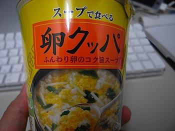 スープで食べる「卵クッパ」