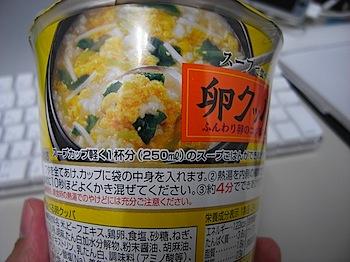 soup_tamago_R0017217.JPG