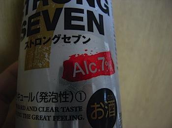 strong_7_081104722.JPG