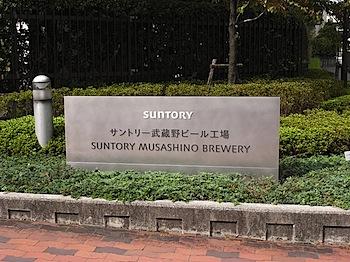 サントリー武蔵野ビール工場「ザ・プレミアム・モルツ講座」レポート(1)