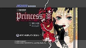 サン電子、Wiiウェアでコミック「プリンセス・アイ物語」配信