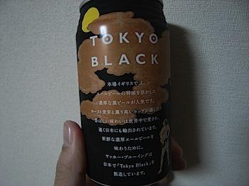 濃厚で香ばしい味わいの「東京ブラック」