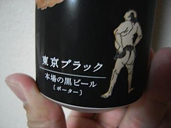 tokyo_black_081105765.JPG